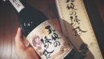 西酒造 天使之誘惑 芋燒酎 日本酒 薩摩芋 Japan Shochu