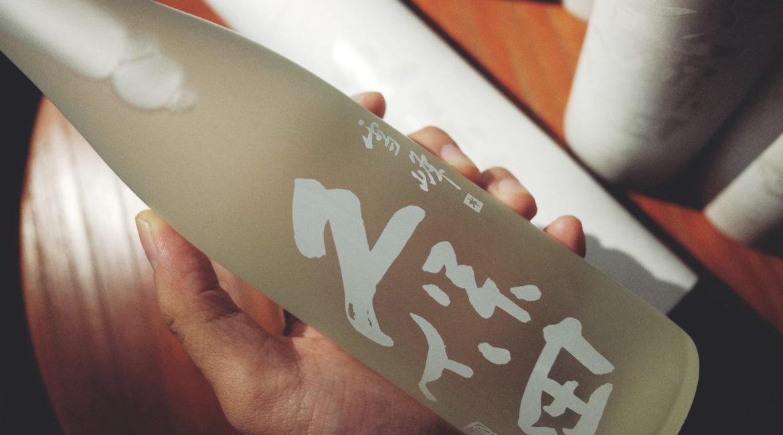 久保田 x Snow Peak 爽釀雪峰 純米大吟釀 2020, 朝日酒造, 新潟, Heklijyu, Junmai, Daiginjyo, Yamahai, Koji, Mash,