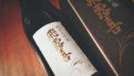 Sake, 清酒, 日本, Japan, 日本酒, 飛露喜, 純米大吟釀, 廣木酒造, 山田錦