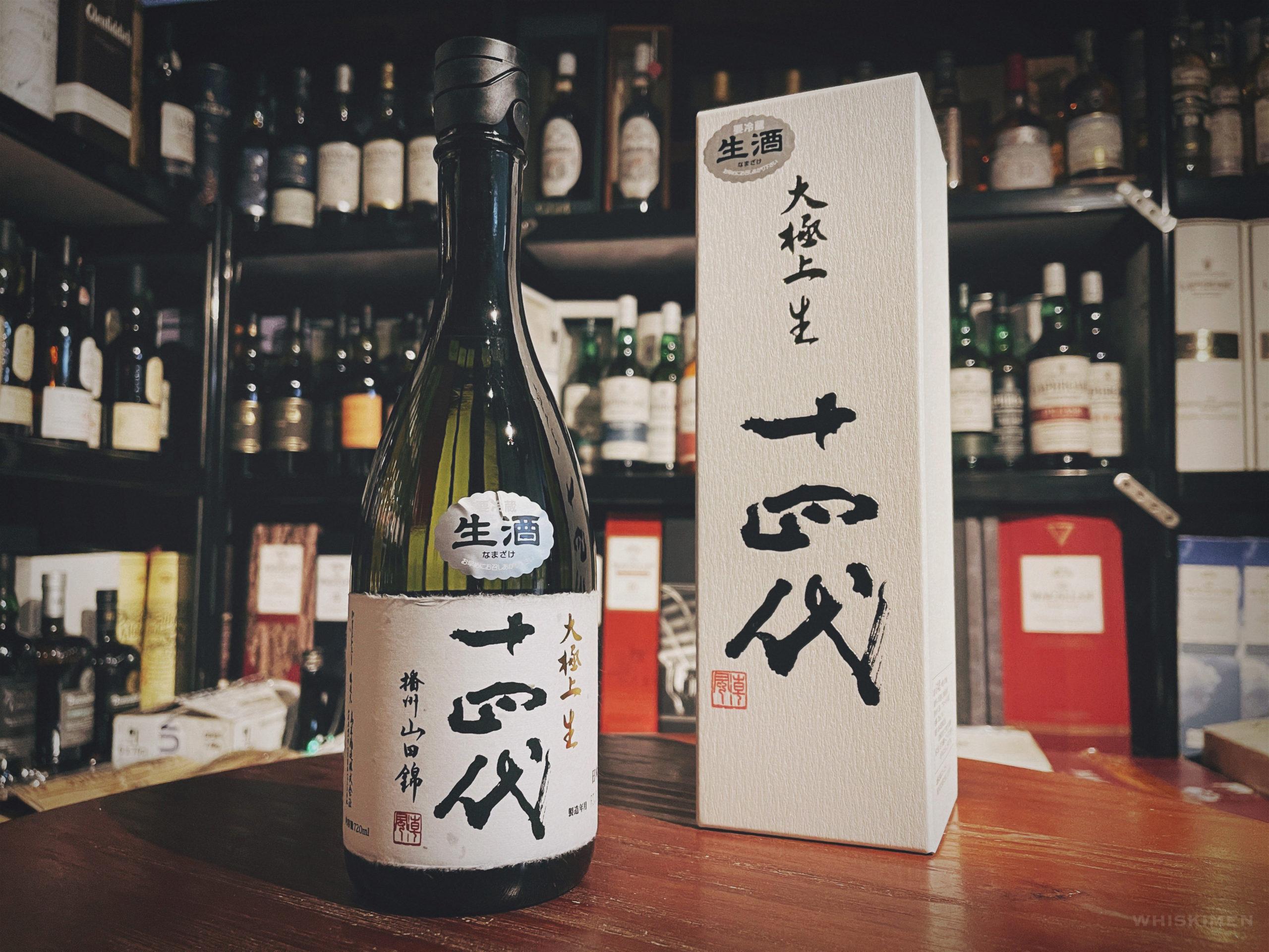 十四代 播州山田錦 大極上 生 純米大吟釀 (2021.01)