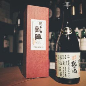 悅凱陣 讚州雄町 山廢純米酒 無濾過生